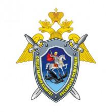 Следственный комитет Российской Федерации