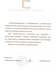 Санкт-Петербургский государственный Академический театр Комедии