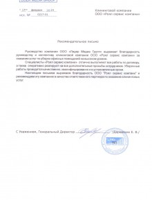 """ООО """"Лидер Медиа Групп"""""""