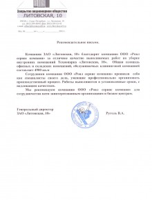 """ЗАО """"Литовская 10"""""""