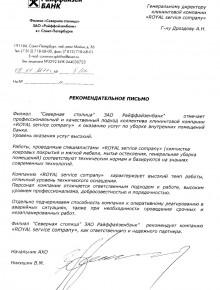 "ЗАО ""Райффайзенбанк"""